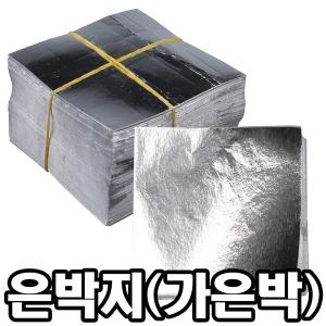 환 포장지/은박지(가은박)1500장/첩지/환약포장/청심