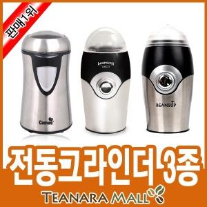 전동 커피그라인더 3종 (핸드드립/드립커피/핸드밀)