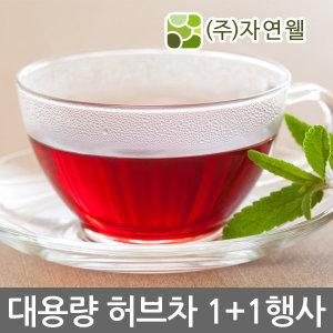 자연웰/대용량 허브차  2개/허브티/홍차/페퍼민트