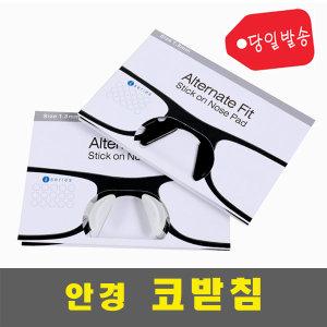 알핏코패드 사은품증정 안경코받침 안경테 선글라스