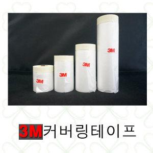 3M커버링테이프/보호테이프/도색용테이프/마감재