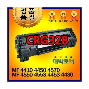 CRG-328 호환토너 MF4400 4450 4550 4750 4754 4780 W