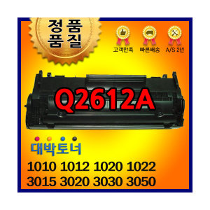 Q2612A 호환토너 LaserJet 1010 1015 1020 1022 3015