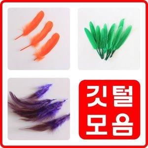 깃털모음/새깃털/거위깃털/닭깃털/장식/만들기재료