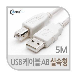 USB 엡손 캐논 삼성 HP 프린터 복합기 PC연결선