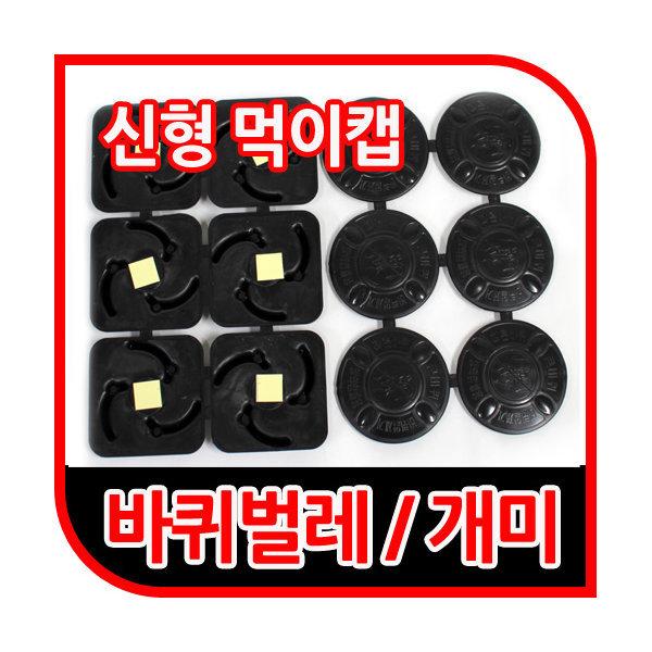 가가호호 바퀴벌레 먹이캡/먹이통 6개/맥스포스겔/마