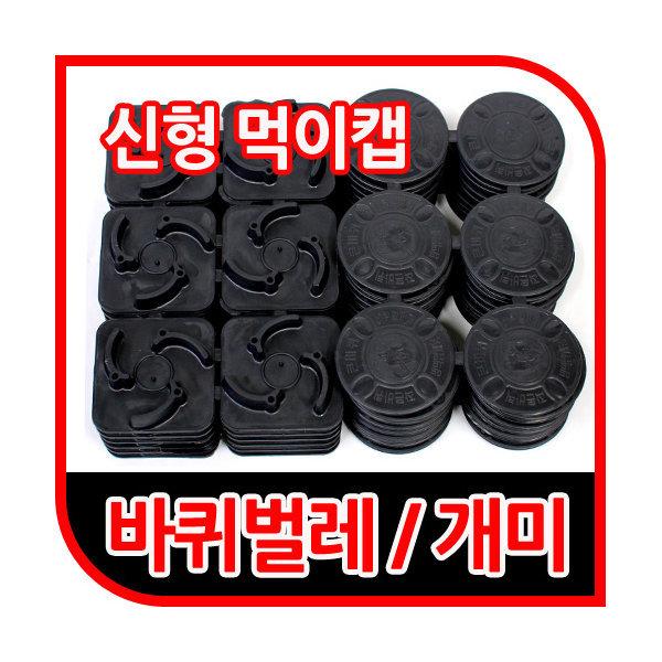 가가호호 바퀴벌레 먹이캡 60개/먹이통 60개/맥스포