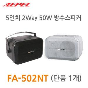 50W 방수스피커 FA-502NWP(단품 1개)/5인치 2Way/8옴