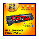 CE278A  P1566 P1606DN M1322 CRG326 MF4730 4570DN