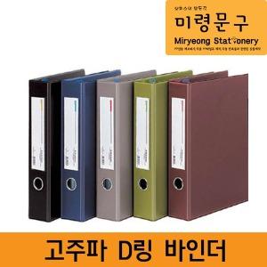 문화산업PVC고주파 D링바인더3공바인더 A4