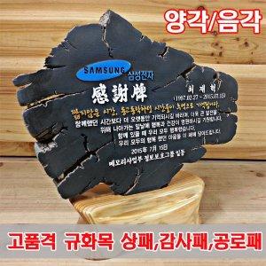 나무화석13상패규화목감사패목화석공로패기념패결혼패