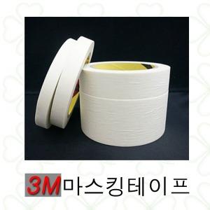 3M마스킹테이프/보호테이프/도색용테이프/종이테이프