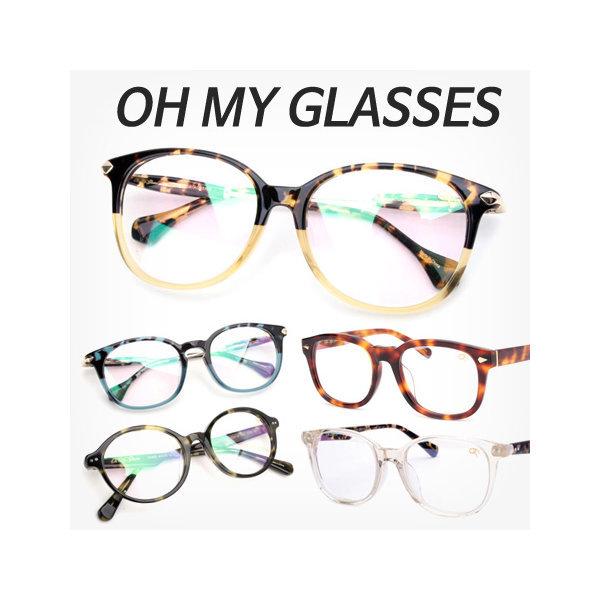 오마이글라스 명품 안경테 36종 국내런칭기념 균일가