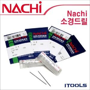 NACHI/낱개/소경드릴/핀바이스/나찌/드릴/스트레이트