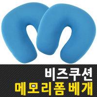 메모리폼베개 목베개 비즈쿠션 목쿠션 베개 쿠션