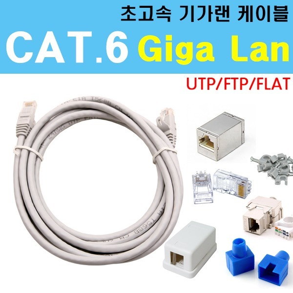 CAT6 UTP FTP 기가 랜케이블 랜선 인터넷선 연결선 잭