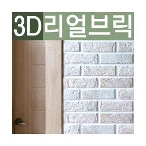 인테리어벽돌/벽돌시트/타일/파벽돌/폼블럭/이지블럭