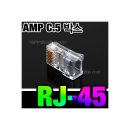 TICO AMP C.5E RJ45 박스타입/모듈러 케이블 랜잭