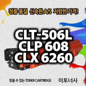 재생 CLP-680 DW ND CLX-6260 FW ND FR CLT-K506L