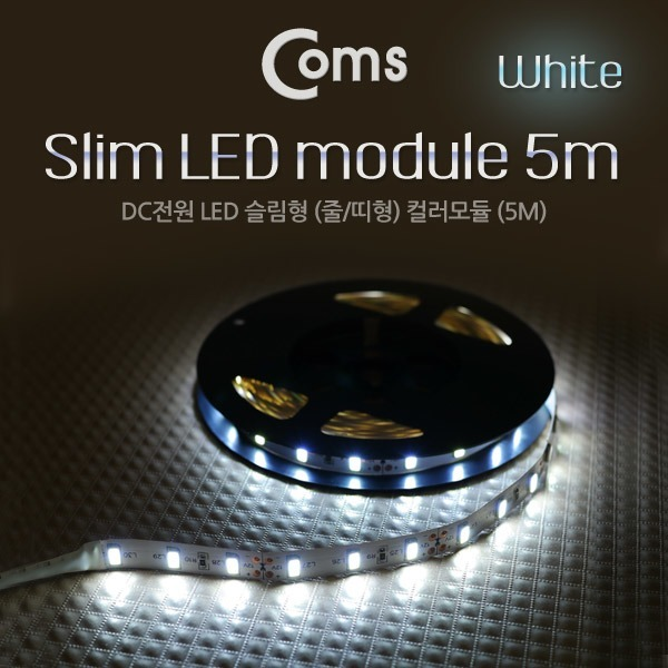 간판 자동차 조명 슬림 줄 띠 고휘도 컬러 LED 모듈5m