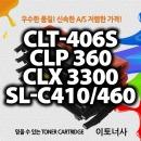 재생 CLP 360 362 364 365 W CLT-K406S CLX3300 3304