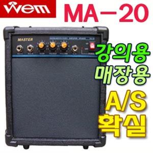 wem/MA20/사운드마스터/스피커/앰프/이동/휴대용