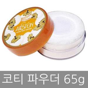 코티 에어스펀 파우더/65g/코티분/화장분
