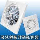 국산/환풍기/욕실환풍기/소형환풍기/욕실용환풍기