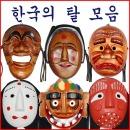 한국의탈 하회탈 봉산탈 송파탈 양주탈  선물