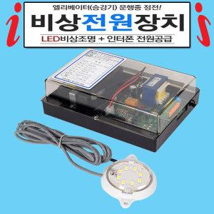 LED 비상조명장치 승강기 비상장치 비상통화 안전장치