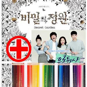 컬러링북 +색연필 치즈인더트랩 비밀의정원