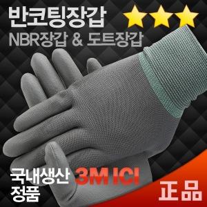 국산 PU장갑10켤레 반코팅 작업 손끝 도트장갑 3M NBR