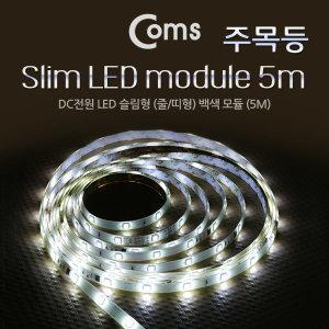 광고 공사장 깜빡이조명 슬림 줄 띠 방수 모션 LED 5m