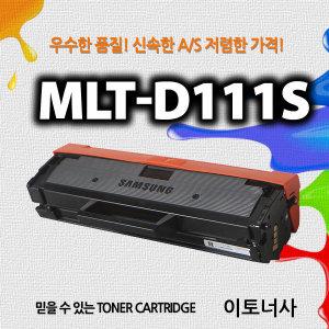 2000매 MLT-D111S SL-M2024 M2074 M2070 M2078 F FW W