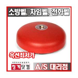 청계닷컴벨 소방벨 전화벨 노출형 음향신호기 차임벨