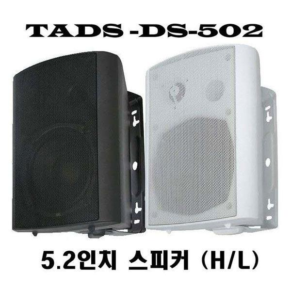 DS-502 TADS SPEAKER 120W 하이로우겸용 매장스피커