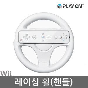 닌텐도 Wii 전용 레이싱 핸들