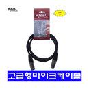 REAL 고급 마이크 케이블 캐논/55 마이크 선 XLR