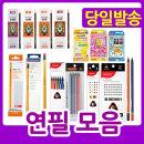 연필 더존 문화 HB 2B 4B 스테들러 지우개 초등 연필