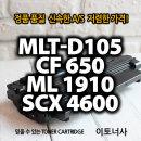 MLT-D105L SCX- 4623 4605 4610 K FK FN ML1910 1915