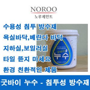 굿바이 누수 4L 친환경 방수재 침투성/화장실/베란다