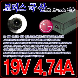19V 4.74A  LG X-note S510/R510 R410 S210호환어댑터