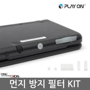 닌텐도 New 3DS-XL 먼지방지 필터 킷