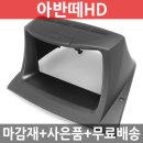JY커스텀 아반떼HD 상단형 내비마감재 /완소카/매립