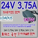 24V 3.75A 국산어댑터B-SV4D 도시바 영수증프린터전용