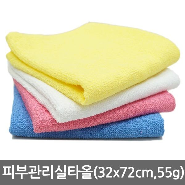 피부미용실타올(55g32x74cm)업소용타월/면수건/마사지 - 옥션