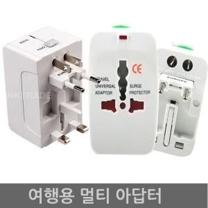 아답터 애덥터 여행용아답터 멀티아답터 멀티탭