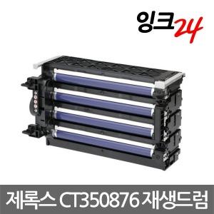 제록스 재생드럼 CT350876 CM305DF CP305D Docuprint