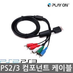 소니 PlayStation3 컴포넌트 케이블/PS2공용