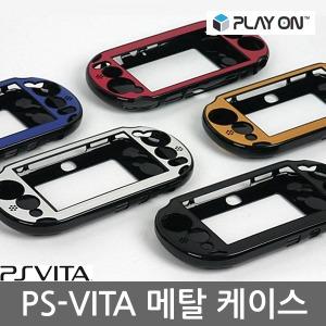 소니 PS-VITA 2005 전용 메탈 케이스